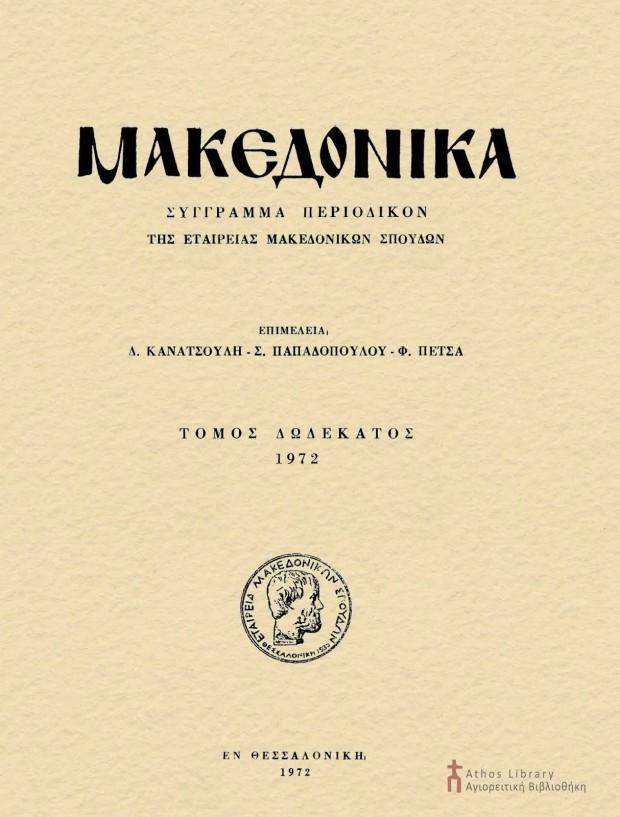Θεόφιλος Προηγ. Βατοπαιδινός, Χρονικόν περί της ιεράς και σεβασμίας Μεγίστης Μονής Βατοπαιδίου Αγίου ΄Ορους Ψηφιοποιημένο  βιβλίο Πηγή: Αγιορειτική Βιβλιοθήκη athoslibrary.blogspot.gr