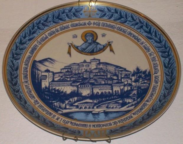 Πορσελάνινο πιάτο που εδόθη ως ευλογία, σε ανάμνηση της Κοινοβιοποίησης της Ιεράς Μονής Βατοπαιδίου το 1990
