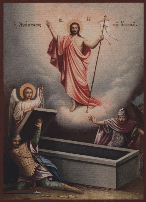 Ανάσταση Κυρίου-Αδελφότης Αναναίων Σκήτη Αγίας Άννας -Άγιο Όρος