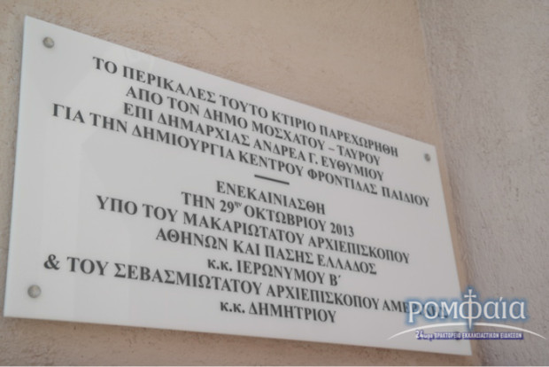 dimitreio.efraim.arxiepiskopos-2