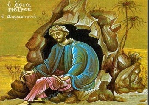 Όσιος Πέτρος ο Δαμασκηνός