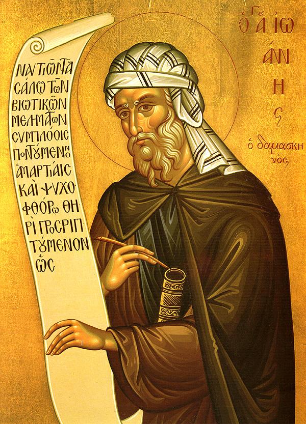 Αγίου Ιωάννη τού Δαμασκηνού