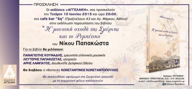 Νίκος-Παπακώστας-συναυλία-1024x477