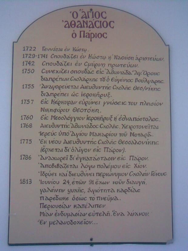 Επιγραφή στην είσοδο του Ναού με το βίο του Αγίου Αθανασίου του Πάριου