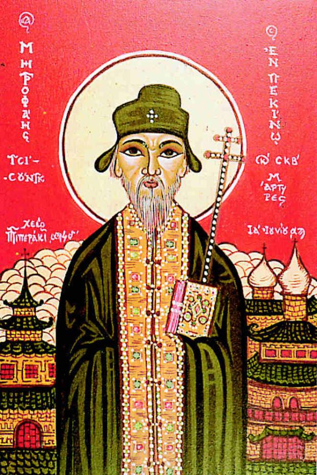 Άγιος Μητροφάνης Τσί-Σούνγκ