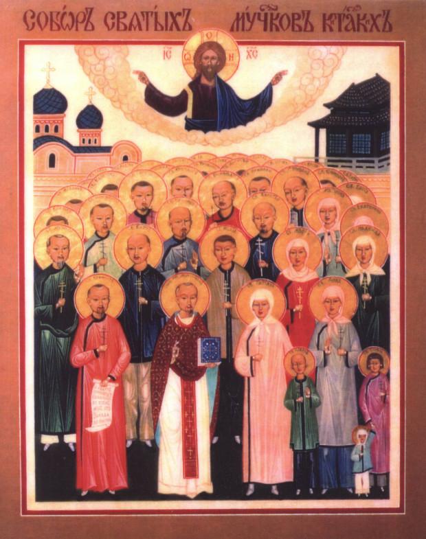 Άγιος Μητροφάνης Τσί-Σούνγκ και οι μαζί μ' αυτόν μαρτυρήσαντες: Τατιανή η Πρεσβυτέρα του, Ησαΐας και Ιωάννης οι γιοι του, Μαρία η νύφη του, Αγία Ία η διδασκάλισσα και άλλοι 222 Κινέζοι Μάρτυρες Άγιος Μητροφάνης Τσί-Σούνγκ Άγιος Μητροφάνης Τσί-Σούνγκ