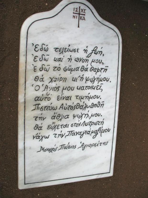 Ο τάφος του Οσίου Παΐσιου του Αγιορείτη