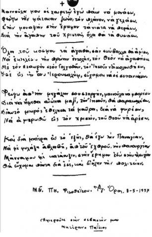 Όσιος Παΐσιος ο Αγιορείτης – Ποίημα στην μητέρα του