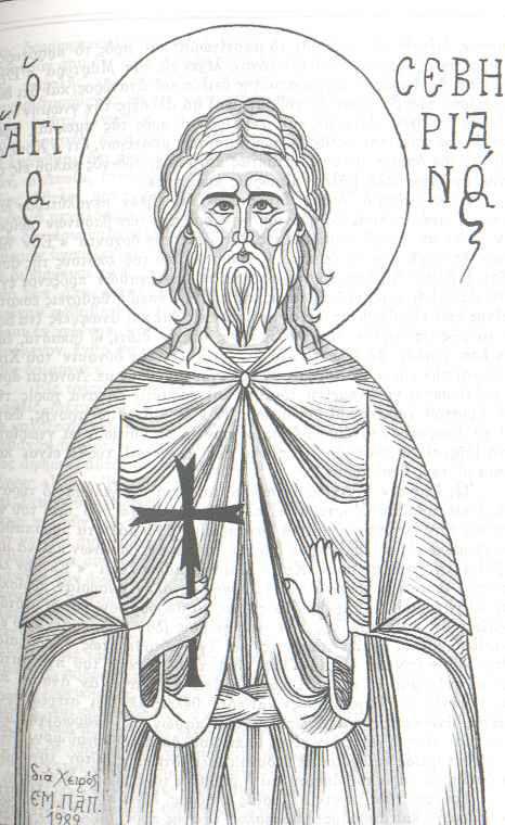 Άγιος Σεβηριανός ο Μεγαλομάρτυρας
