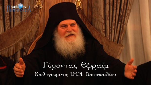 Gerontas_Synodiko_30-4