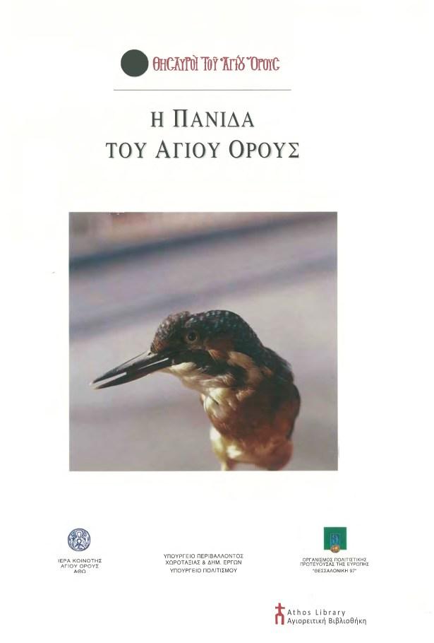 Βαβαλέκας Κωνσταντίνος,  Η πανίδα του Αγίου Όρους.  Θεσσαλονίκη 1997 http://athoslibrary.blogspot.gr
