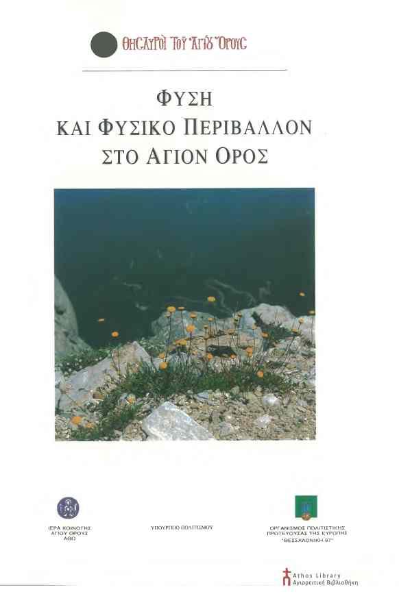 Ντάφης Σ. - Μπαμπαλώνας Δ. -  Διαμαντής Σ. - Βαβαλέκας Κ.,  Φύση και Φυσικό Περιβάλλον  στο Άγιον Όρος.  Θεσσαλονίκη 1997 http://athoslibrary.blogspot.gr