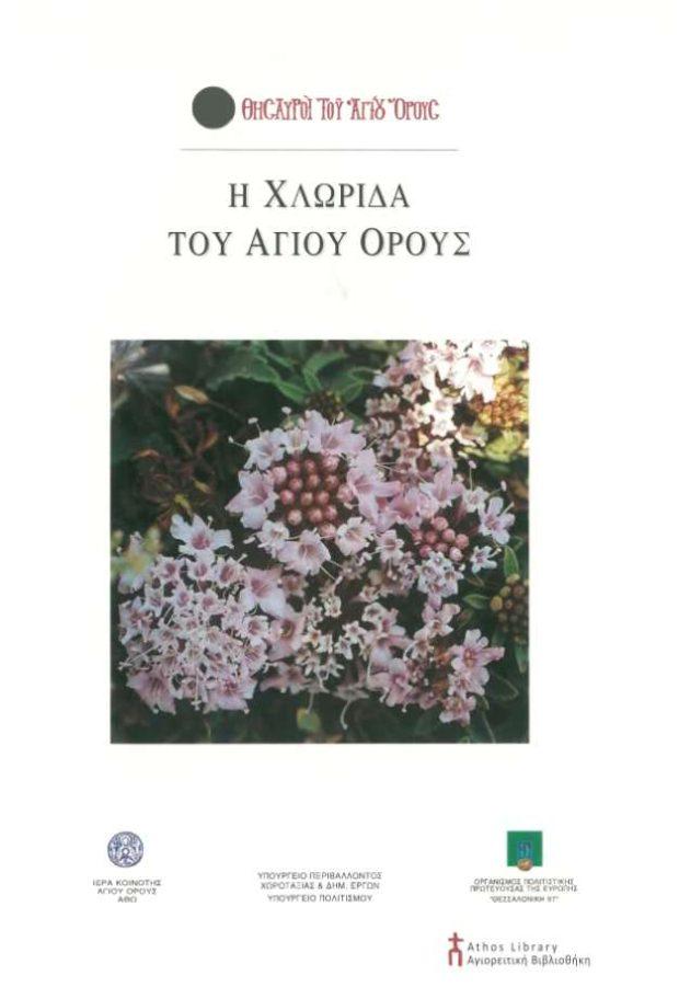Μπαμπαλώνας Δημήτριος,  Η χλωρίδα του Αγίου Όρους.  Θεσσαλονίκη 1997 http://athoslibrary.blogspot.gr