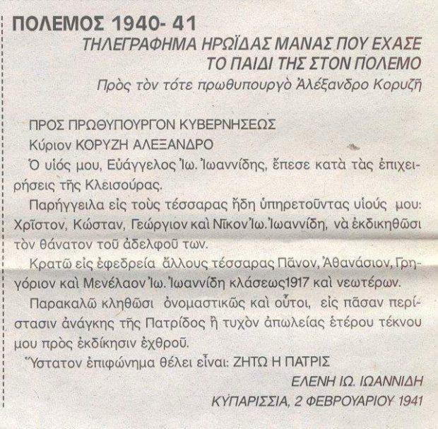 thlegrafhma-manas-1941