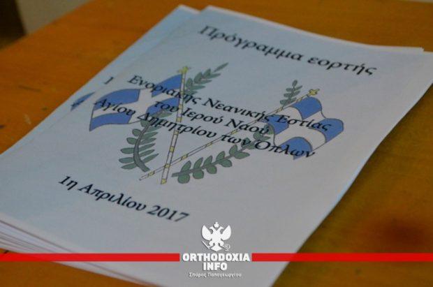enoriaki_ekdilosi2